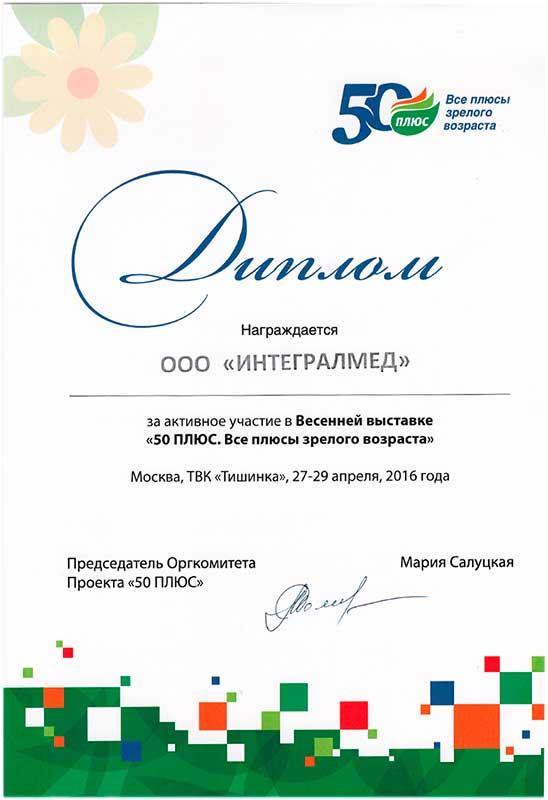 Диплом выставка 50+